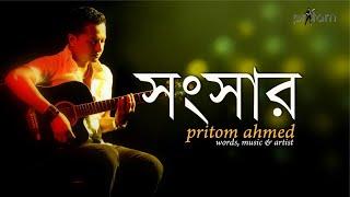 SHONGSHAR । সংসার । PRITOM AHMED । lyrical video song