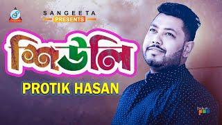 Shiuli - Protik Hasan   Sangeeta