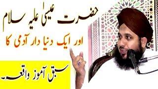 Muhammad Ajmal Raza Qadri Byan By Hazat moosa (A.S) (جب حضرت عیسی علیہ اسلام کے پاس دنیادار ایا)