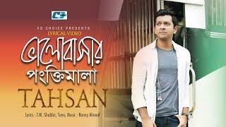 Valobashar Pongktimala | Tahsan | Bonny Ahmed | Official Lyrical Video | Bangla New Song 2017