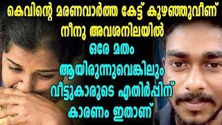 Kevin Kottayam : ഒരാൾ കസ്റ്റഡിയിൽ   Oneindia Malayalam