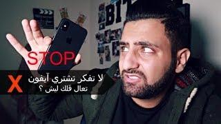 انتبه قبل ان تشتري أيفون X تعال شوف ليش do not buy iPhone X