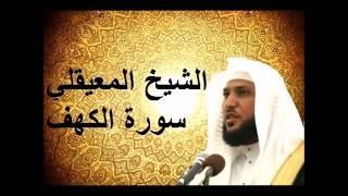 سـورة الكهف كاملة بصوت الشيخ ماهر المعيقلي Surah Al Kahf Maher Al Muaigly