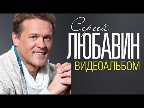Сергей ЛЮБАВИН - ЛУЧШИЕ ПЕСНИ /ВИДЕОАЛЬБОМ/