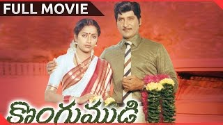 Kongumudi Telugu Full Length Movie || Shobhan Babu, Suhasini || Latest Telugu Movies