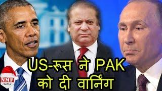 India पर Atom Bomb हमले की धमकी पर US-Russia ने Pakistan को दी Warning