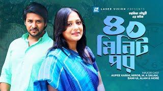 40 Minute Por | Bangla Natok | Nirob, Aupee Karim |  Chayanika Chowdhury