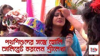 পথশিশুদের সাথে Holi সেলিব্রেট করলেন শ্রীলেখা   Srilekha   Holi Celebration