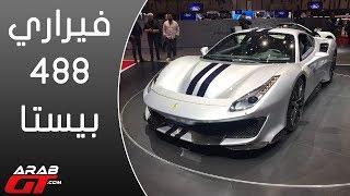 فيراري 488 بيستا -  معرض جنيف للسيارات 2018