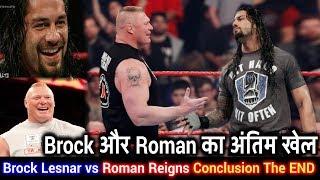 Roman Reigns vs Brock Lesnar : The Conclusion Final END 2018
