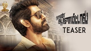 Naan Aanaiyittal Tamil Movie Teaser   Rana Daggubati   Kajal Aggarwal   Catherine Tresa   Teja