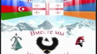 "КАВКАЗ ""Dari Duri"" Tbilisi - Yerevan - Baku"