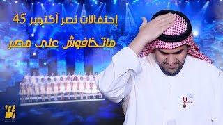 حسين الجسمي - ماتخافوش على مصر (إحتفالات نصر أكتوبر 45) | 2018
