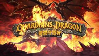 Guardians of Dragon - protect the world 34s