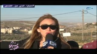 صبايا الخير | الحلقة الكاملة لريهام سعيد من داخل المسجد الأقصى رغم حصار قوات الإحتلال