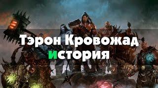 Терон Кровожад - история (World of Warcraft)