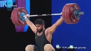 iran weightlifting - سه حرکت تک ضرب علیرضا سلیمانی در دسته 105 کیلوگرم