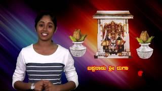 Bappanadu Sri Durgaparameshwari Temple Brahmakalasha Punyotsava from March 14 to 25