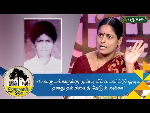 Sister's 20 years search for her younger brother! | Uravai Thedi | 03/11/2016