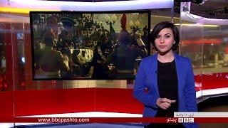 BBC Pashto TV, Naray Da Wakht: 18 Nov 2017