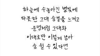 이선희 (Lee Sun Hee) - 바람꽃 (Wind Flower) [푸른 바다의 전설 OST Score Part.6] 가사