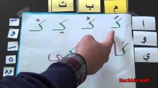 أفضل طريقة لتعليم القراءة للصغار والكبار-الدرس2-الحروف الميم.الكاف.التاء.الباء Learn Arabic Alphabet