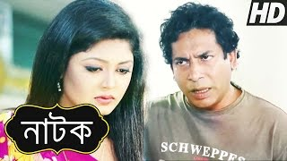 Bangla Comedy Natok by Mosharraf Karim ⋮ Sigarate Khor