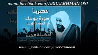 سورة يوسف للشيخ عبد الرحمن العوسي