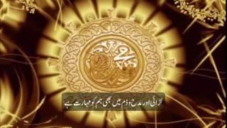 Qaseeda Hassan Bin Sabit Lyrics    Anas Younas