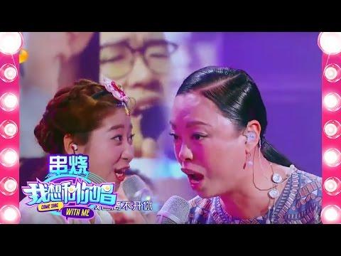 【串烧歌曲】《我想和你唱》20160521: 黄绮珊 金仁馨 《离不开你》+《等待》Come Sing with Me Collections【湖南卫视官方超清版】
