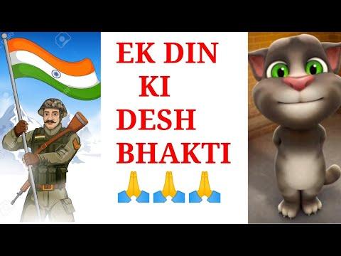 Xxx Mp4 Talking Tom Hindi Ek Din KI Deshbhakti Happy Independence Day 15 August 3gp Sex