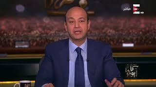 كل يوم - عمرو اديب لجمهوره: اللى قولته ليكم امبارح حصل انهاردة