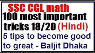 SSC CGL math : 5 tips to become good to great part 18/20 tricks