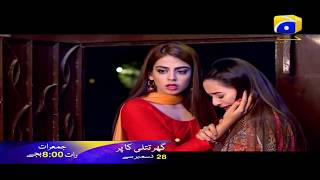 Ghar Titli Ka Par Promo - HD | Har Pal Geo