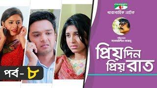Priyo Din Priyo Raat | Ep- 08 | Drama Serial | Niloy | Mitil | Sumi | Salauddin Lavlu | Channel i TV