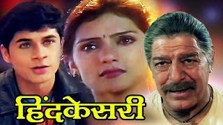 Hind Kesari | Marathi Full Movie | 2004