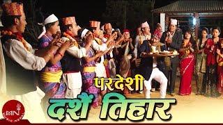 Dashain Tihar   New Nepali Superhit Movie  Pardeshi Song Ft Prashant Tamang, Rajani Kc   Sanjeevani