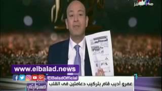 صدى البلد |أحمد موسي يكشف عن الحالة الصحية لـ«عمرو أديب»