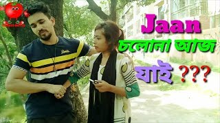 Eid Special। Bangla New funny video 2017