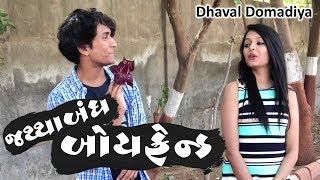 Dhaval Domadiya || જથ્થાબંધ બોયફ્રેન્ડ || Gujarati Comedy Video.
