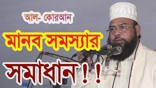 মাওলানা খন্দকার মাহবুবুল হক | by Maulana Khandakar Mahbubul Haque (Al-Qur'an solution to human)
