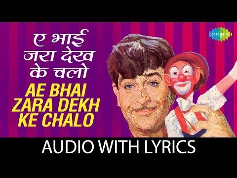 Ae Bhai Zara Dekh Ke Chalo with lyrics | ऐ भाई जरा देख के चलो के बोल | Manna Dey | Mera Naam Joker