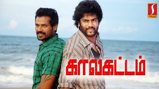 New Tamil Movie | Latest New Release Movie | Tamil Latest Movie upload