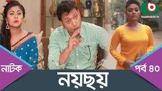 Bangla Comedy Natok | Noy Choy | Ep - 40 | Shohiduzzaman Selim, Faruk, AKM Hasan, Badhon