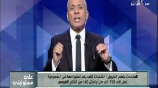 على مسئوليتي - المتحدث الرسمي لوزارة البترول يبرز حقائق منع السعودية عن مصر