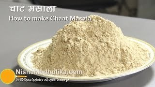Chaat Masala Recipe - How to make Chaat Masala ?