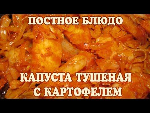 Капуста тушеная с картофелем рецепт