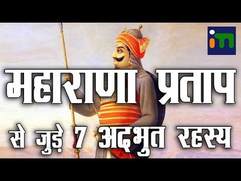 Xxx Mp4 7 Mysterious Facts Of Maharana Pratap महाराणा प्रताप से जुड़े 7 अदभुत रहस्य Indian Mysteries 3gp Sex