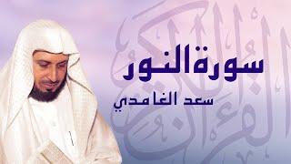 القرآن الكريم بصوت الشيخ سعد الغامدي لسورة النور