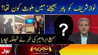 Sami Ibrahim Reveals Nawaz Sharif Health Controversy | Tajzia with SamiIbrahim | BOL News